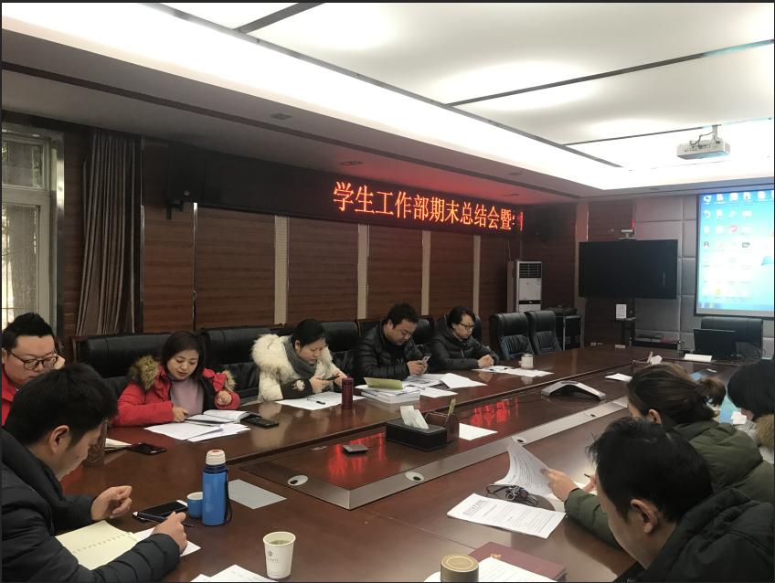 学生工作部召开2018-2019-1期末总结暨学习研讨会
