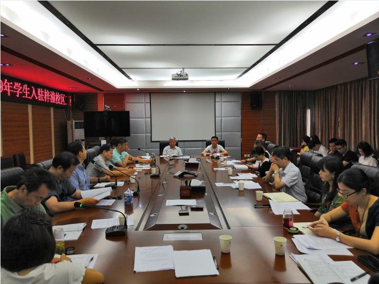 2019年学生入驻梓潼校区工作会