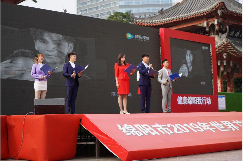 社区动员同防艾,健康绵阳我行动  ——绵阳市2019年世界艾滋病日主题宣传活动
