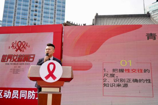 预防艾滋,珍爱生命