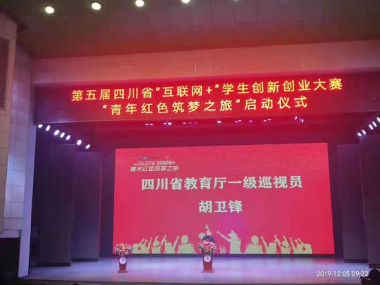 """第五届四川省""""互联网+""""大学生创新创业大赛""""青年红色筑梦之旅""""会议及红色文化体验活动"""