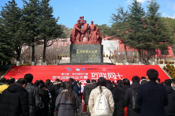"""互联网+""""大学生创新创业大赛""""青年红色筑梦之旅"""" 红色文化体验活动"""