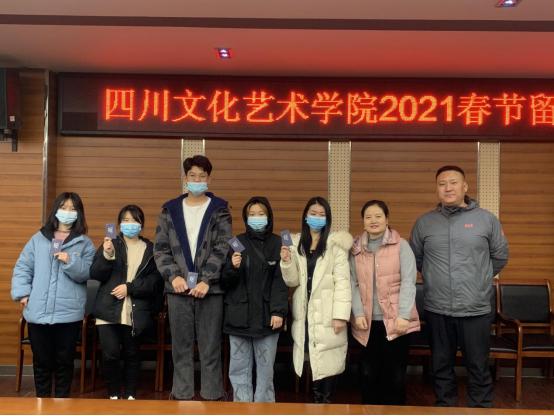 四川文化艺术学院2021春节留绵学生慰问座谈会