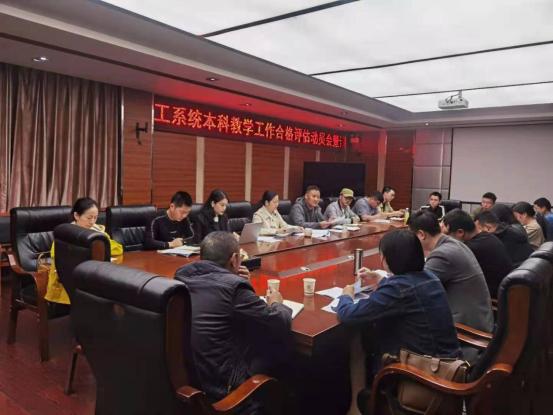 四川文化艺术学院  学工系统本科教学工作合格评估动员会暨诊断评估工作布署会议